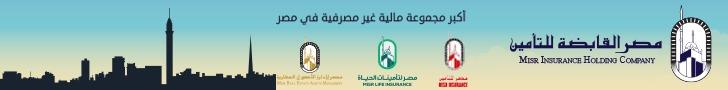 شركة مصر القابضة للتأمين