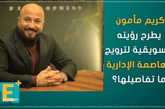 كريم مأمون يطرح رؤيته التسويقية لترويج العاصمة الإدارية.. ما تفاصيلها؟