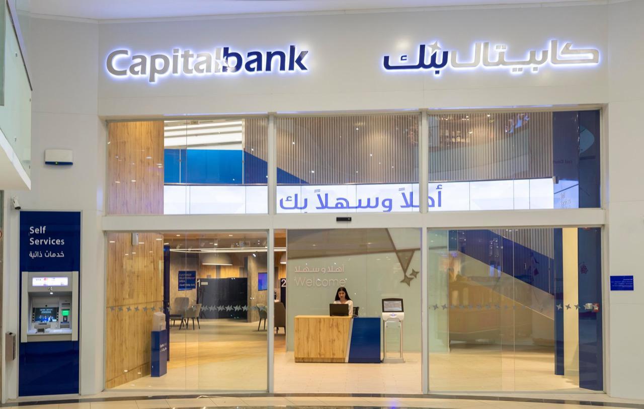 كابيتال بنك