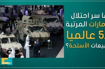 ما سر احتلال الإمارات المرتبة 5 عالميا بمبيعات الأسلحة؟