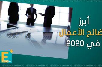 أبرز فضائح الأعمال في 2020