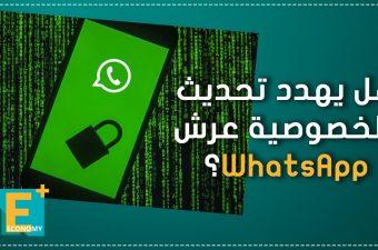 هل يهدد تحديث الخصوصية عرش WhatsApp؟