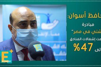 """محافظ أسوان: مبادرة """"شتي في مصر"""" رفعت إشغالات الفنادق إلى 47%"""