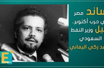ساند مصر في حرب أكتوبر..رحيل وزير النفط السعودي أحمد زكي اليماني