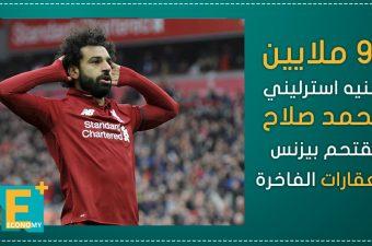 بـ9 ملايين جنيه استرليني.. محمد صلاح يقتحم بيزنس العقارات الفاخرة