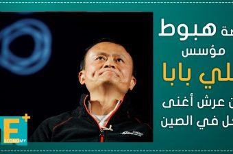 قصة هبوط مؤسس علي بابا من عرش أغنى رجل في الصين