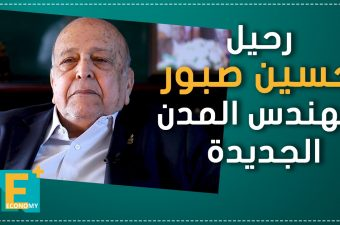رحيل حسين صبور.. مهندس المدن الجديدة