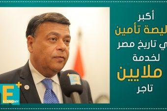 أكبر بوليصة تأمين في تاريخ مصر لخدمة 6 ملايين تاجر