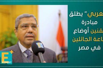 """""""العربي"""" يطلق مبادرة لتقنين أوضاع الباعة الجائلين في مصر"""