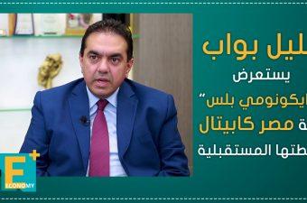 """خليل بواب يستعرض لـ""""ايكونومي بلس"""" رحلة مصر كابيتال وخطتها المستقبلية"""