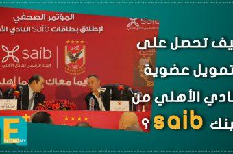 كيف تحصل على تمويل عضوية النادي الأهلي من بنك saib؟