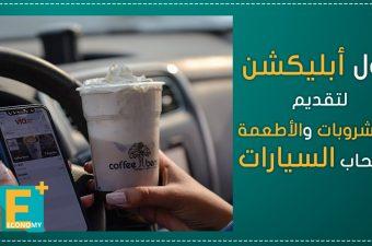 أول أبليكشن لتقديم المشروبات والأطعمة لأصحاب السيارات