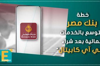 """خطة بنك مصر للتوسع بالخدمة المالية بعد شراء """"سي آي كابيتال"""""""