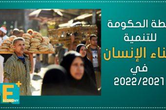 في دقيقة.. خطة الحكومة للتنمية وبناء الإنسان في 2021/2022