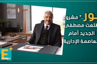 """""""نور"""".. مشروع """"طلعت مصطفى"""" الجديد أمام العاصمة الإدارية"""
