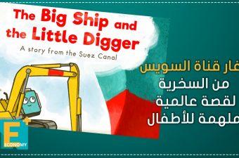 حفار قناة السويس من السخرية لقصة عالمية ملهمة للأطفال