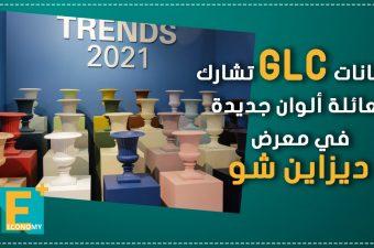 دهانات GLC تشارك بعائلة ألوان جديدة في معرض ديزاين شو