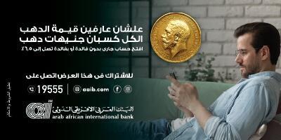اعلان البنك العربي الإفريقي