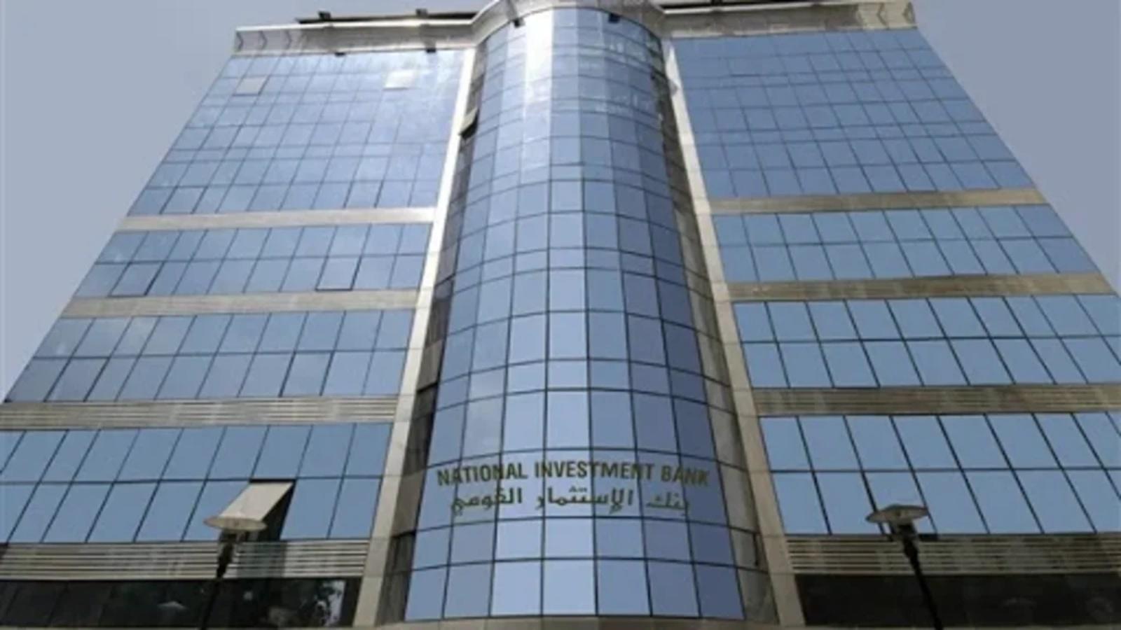 بنك الاستثمار القومي