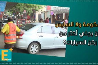 الحكومة أم السايس .. من يجني أكثر من ركن السيارات؟