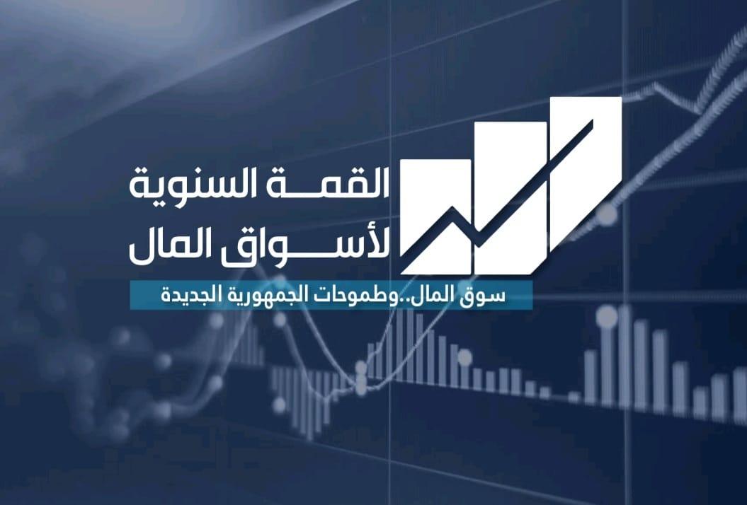 القمة السنوية لأسواق المال