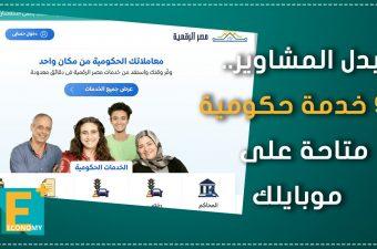 بدل المشاوير..90 خدمة حكومية متاحة على موبايلك