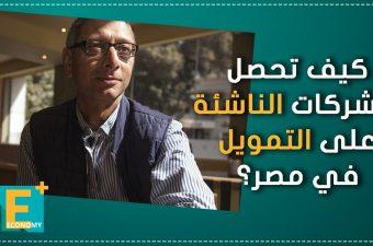 كيف تحصل الشركات الناشئة على التمويل في مصر؟
