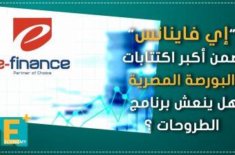 """""""إي فاينانس"""" ضمن أكبر اكتتابات البورصة المصرية.. هل ينعش برنامج الطروحات؟"""