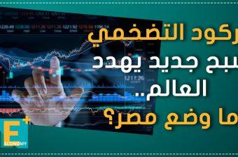 الركود التضخمي شبح جديد يهدد العالم.. ما وضع مصر؟